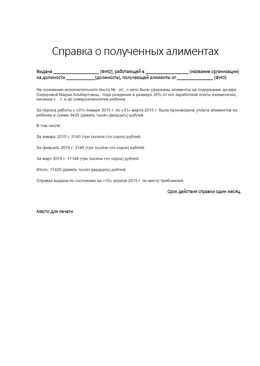 Справка об отсутствии исполнительного листа юр компании по банкротству физ лиц
