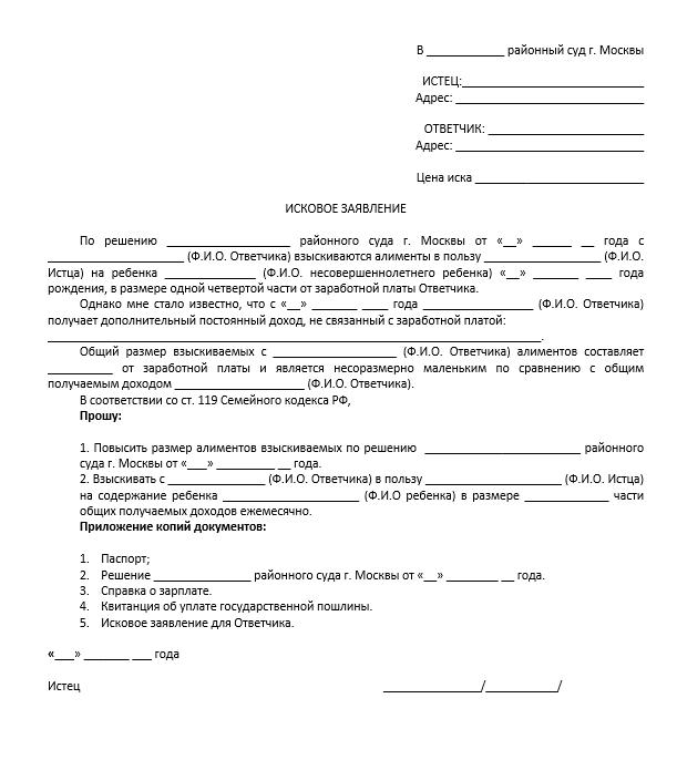Образец искового заявления об увеличении размера алиментов: как подать в суд иск на увеличение алиментов в твердой денежной сумме