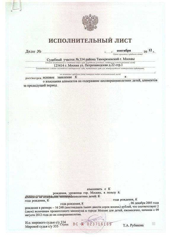 Исполнительный лист 3 года как погасить кредит если счет арестован приставами