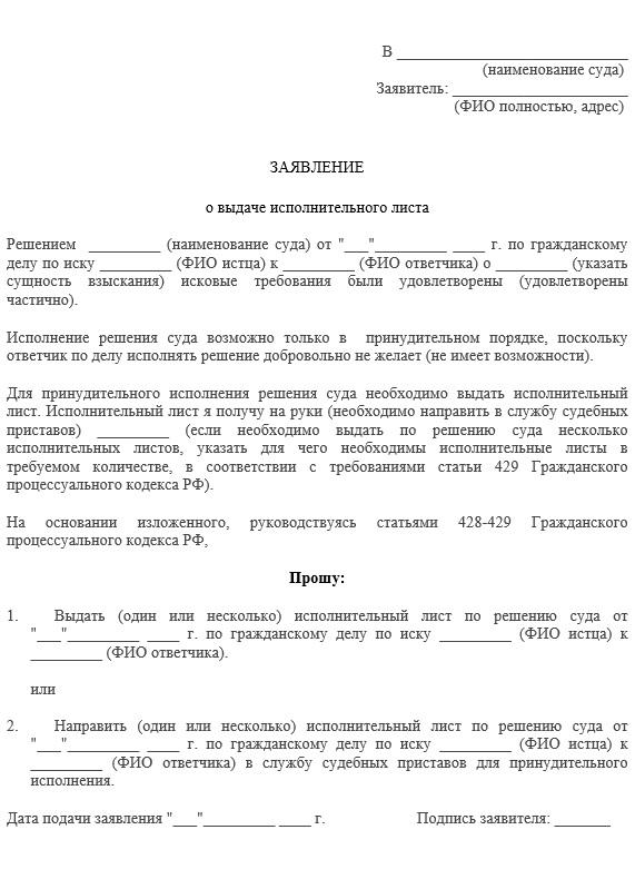 Подача исполнительного листа в службу судебных приставов как получить исполнительный лист в суде